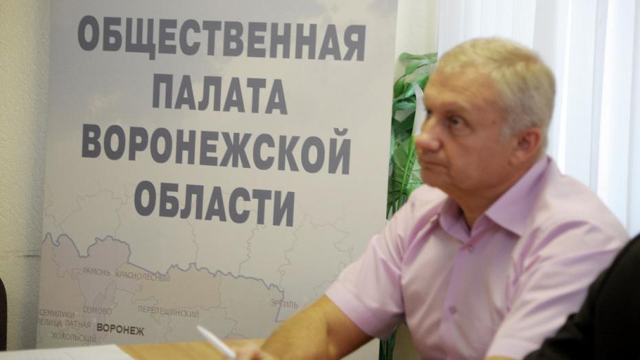 Общественная палата Воронежской области объявила о формировании нового состава