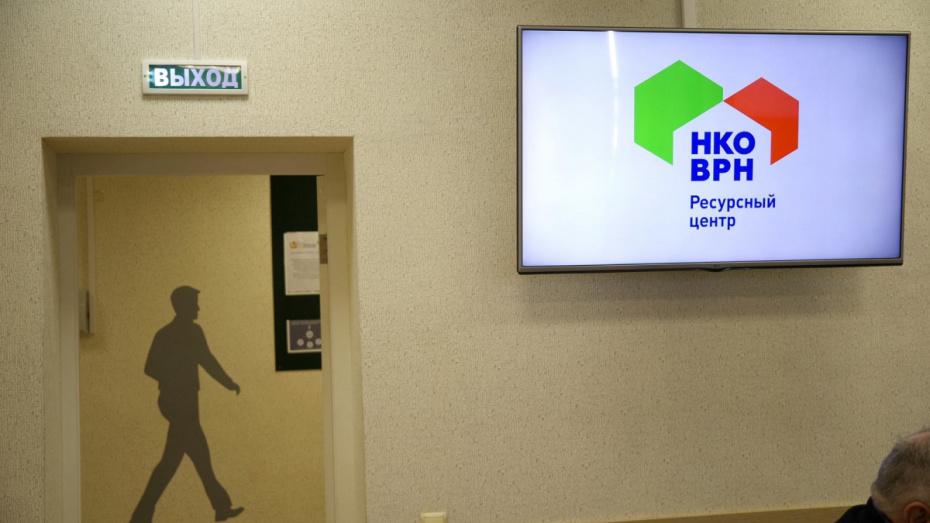 Воронежские НКО пригласили на семинар по составлению грантовых заявок