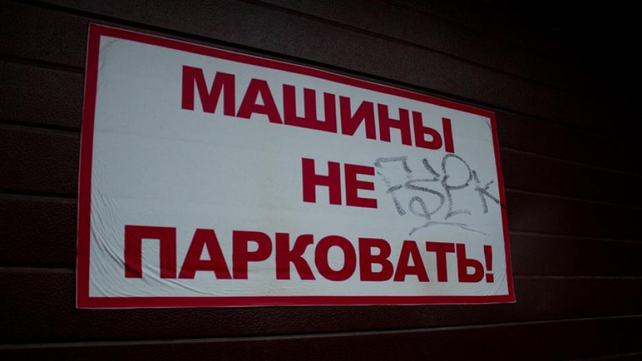 В Воронеже на 7 месяцев запретят парковку на участке автодороги вдоль БСМП №10