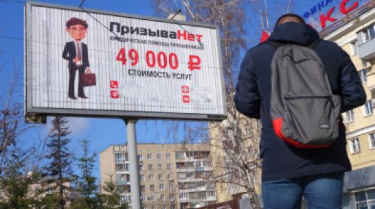 Найдем диагноз для вашего мальчика. Как в Воронеже призывникам помогают «законно откосить»