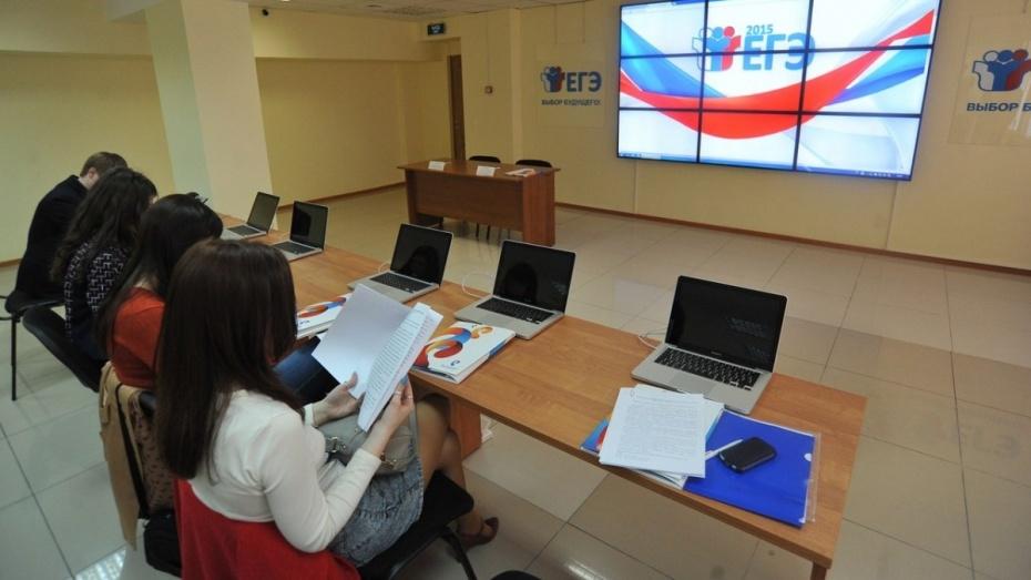 В Воронеже открылся ситуационный центр для наблюдения за ЕГЭ