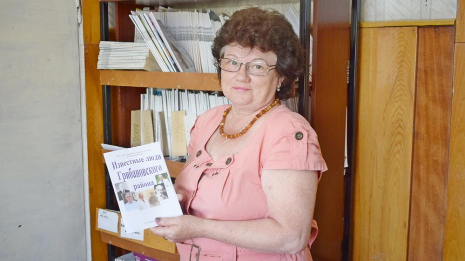 В Грибановке выпустили буклет о знаменитых земляках
