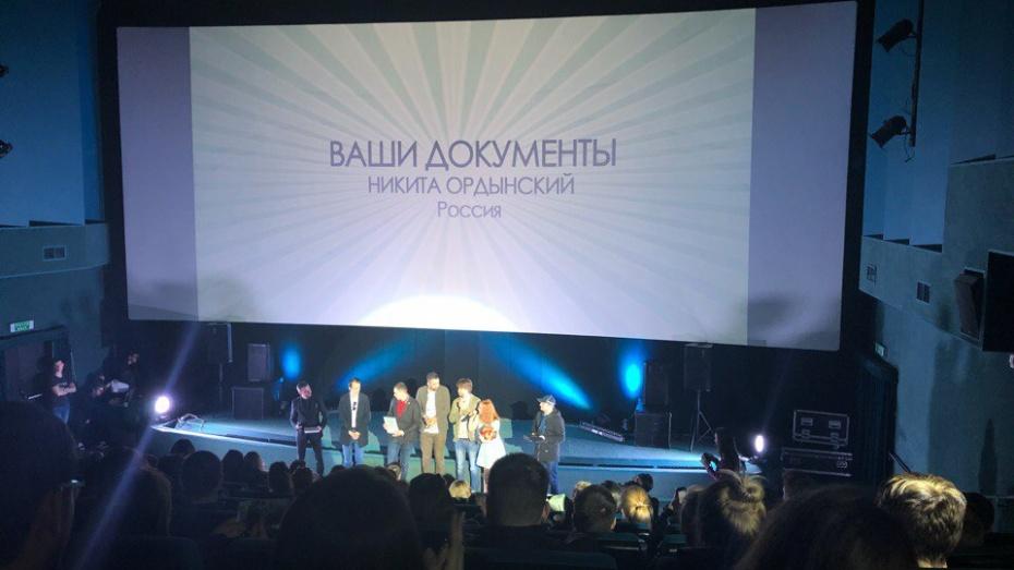 Гран-при кинофестиваля «Новый горизонт» в Воронеже получил фильм «Ваши документы»