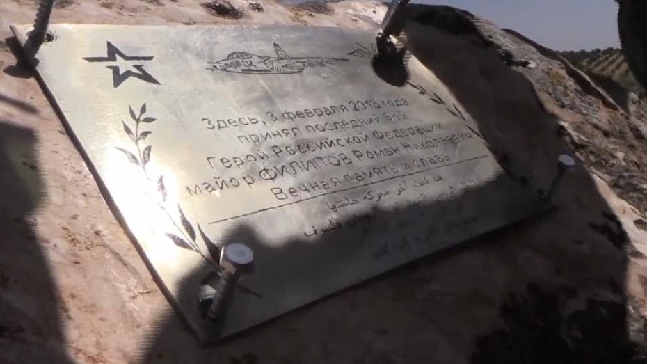 Воронежскому летчику-герою Роману Филипову установили мемориальную табличку в Сирии
