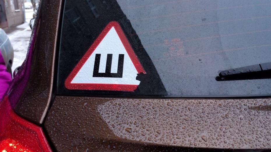 МВД предложило отменить автомобильный знак «Шипы»
