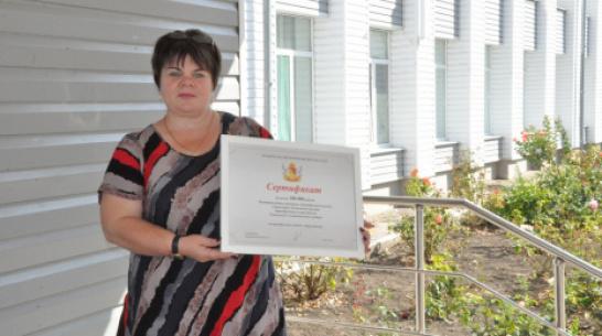 Репьевская школа получила сертификат на 100 тыс рублей