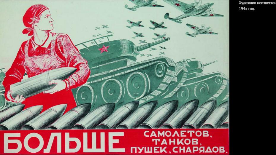 Выставка «Плакаты войны» откроется в Воронеже