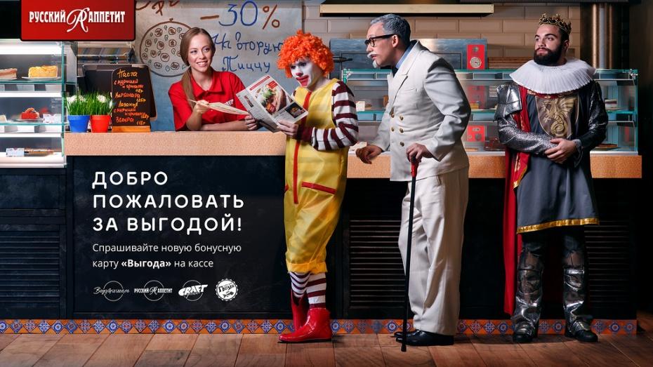 карта выгода русский аппетит скачать