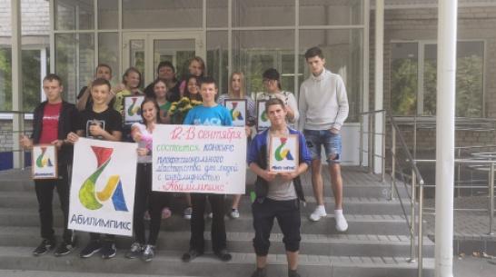 В Новоусманском районе пройдет чемпионат для людей с инвалидностью «Абилимпикс-2019»
