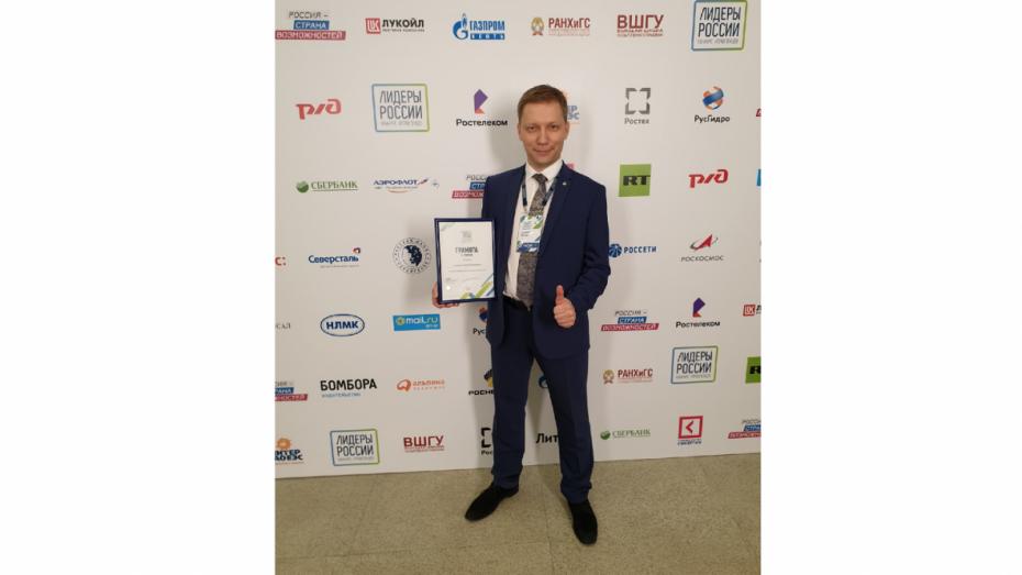 Воронежский предприниматель прошел в финал конкурса «Лидеры России»