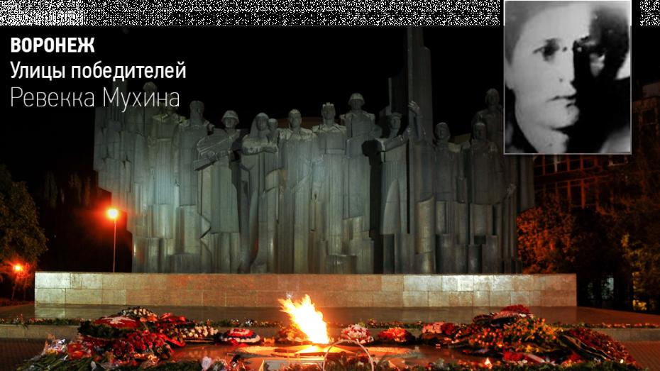 Воронеж. Улицы победителей: Ревекка Мухина