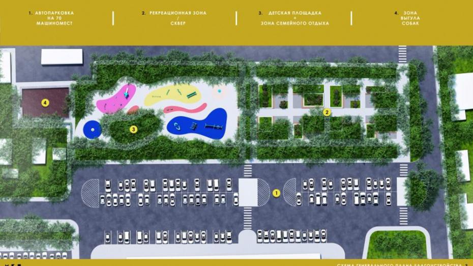 В Воронеже в районе площади Застава появится новый сквер