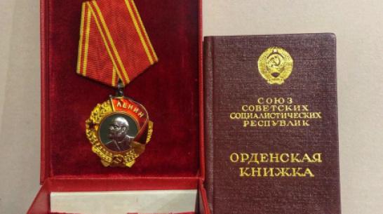 Орден Ленина Воронежского шинного завода отдали в краеведческий музей