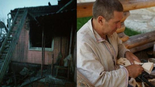 Воронежскому художнику выделят 1,5 млн рублей на восстановление дома после пожара