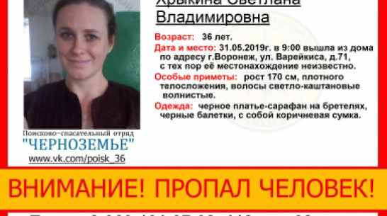 В Воронеже начали искать пропавшую неделю назад 36-летнюю женщину