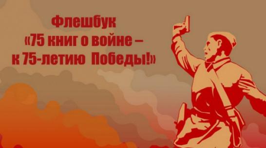 В Борисоглебске запустили флешбук «75 книг о войне – к 75-летию Победы!»