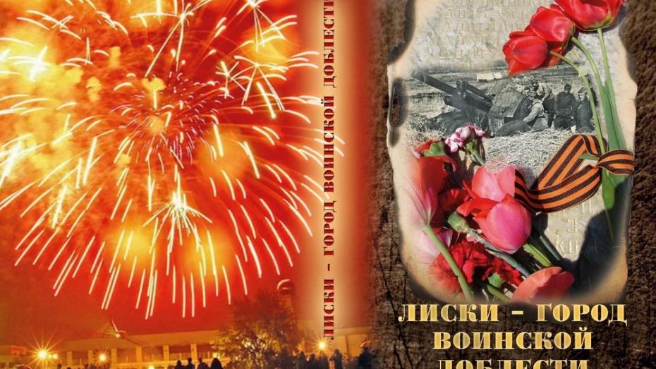 В Лисках вышла в свет книга «Лиски – город воинской доблести»