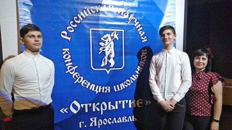 Новохоперские школьники получили два первых места на Российской научной конференции
