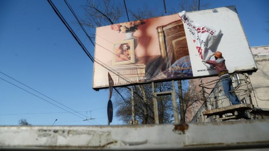 В центре Воронежа демонтировали 668 рекламных конструкций