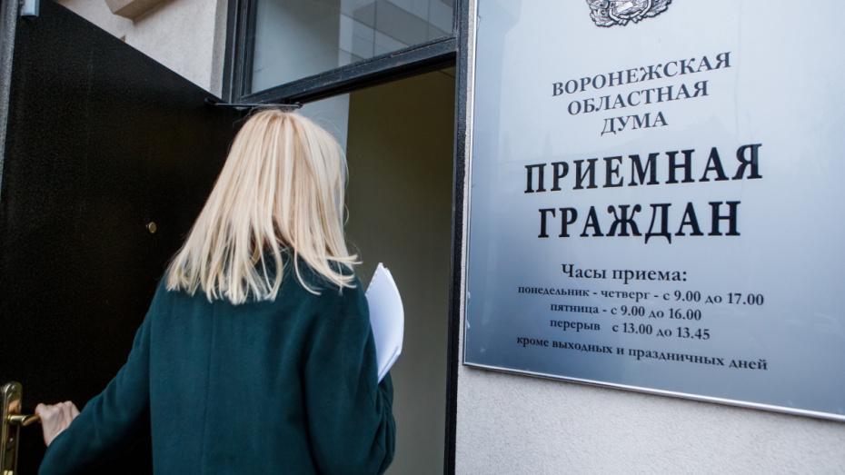 К депутатам Воронежской облдумы обратились 4 тыс человек за 2019 год
