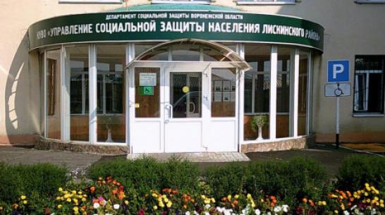 В Лискинском районе соцконтракт оформили 63 семьи