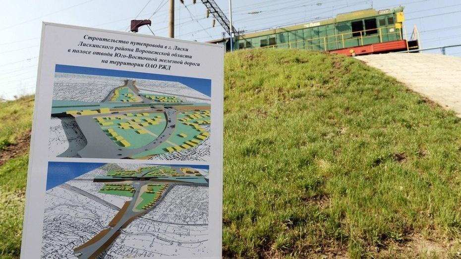 Строительство улично-дорожной сети у тоннеля в Лисках обойдется в 39 млн рублей