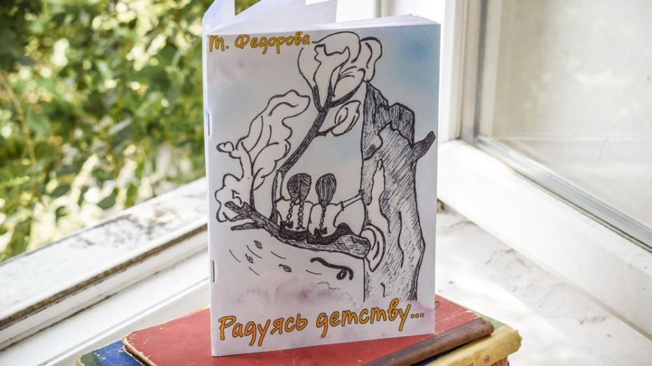 Жительница Лисок выпустила книгу с собственными иллюстрациями «Радуясь детству»
