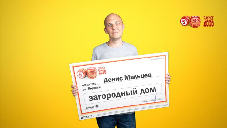 Воронежец отказался от выигранного в лотерею загородного дома