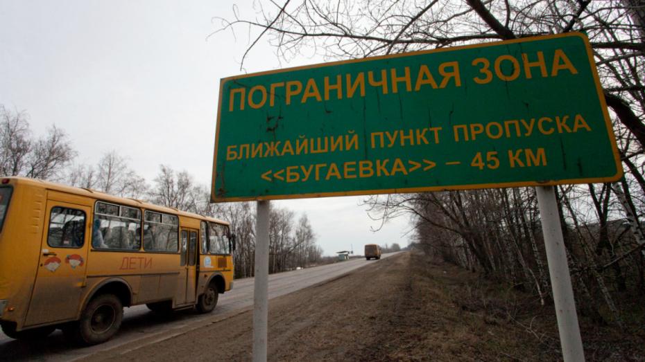 Погранпереход Просяное – Бугаевка на границе Воронежской области закроют