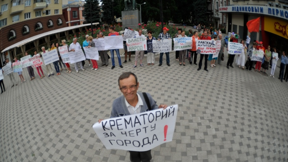 «Крематорию место за городом». Воронежцы вышли на пикет против спорного объекта