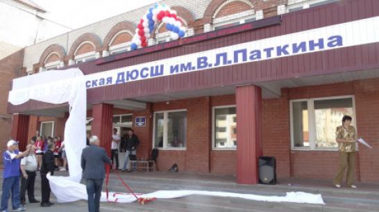 Бобровской детской спортшколе присвоили имя земляка-волейболиста Владимира Паткина