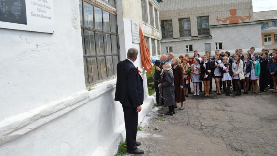 В Эртиле на бывшем госпитале установили памятную доску