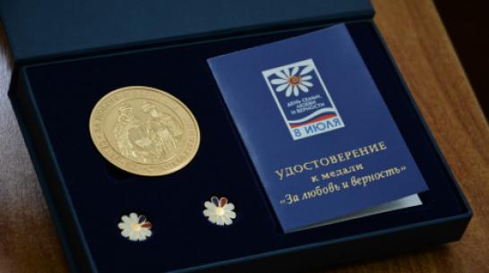 В Острогожске 2 семьи получат медали «За любовь и верность»
