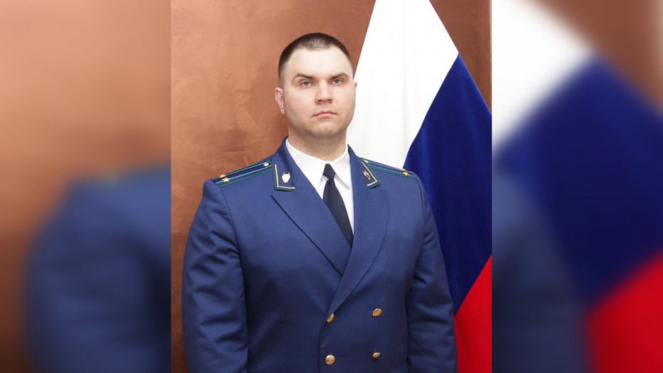 Под Воронежем назначили прокурора Новоусманского района