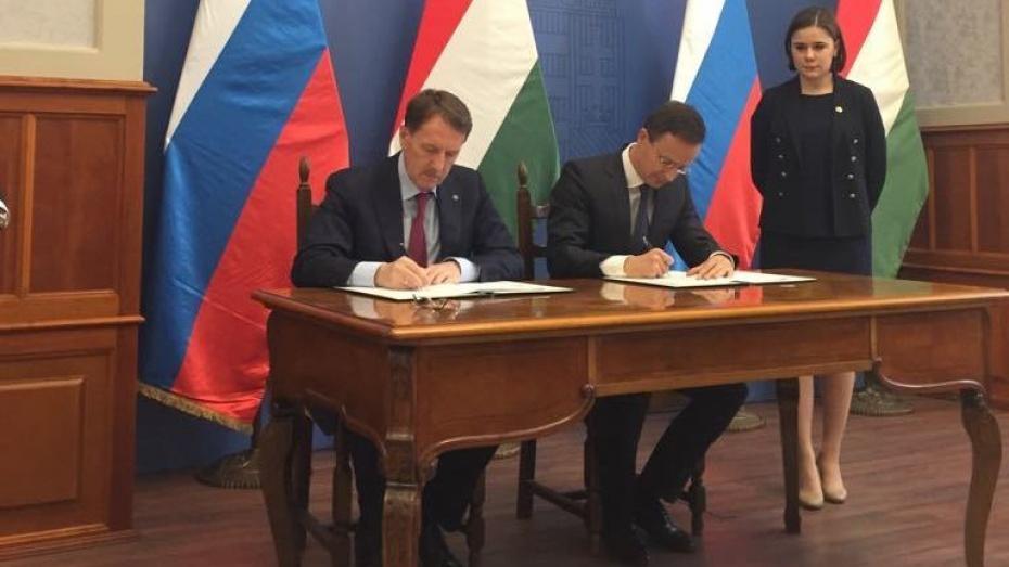 Воронежская область подписала соглашение о сотрудничестве с Венгрией