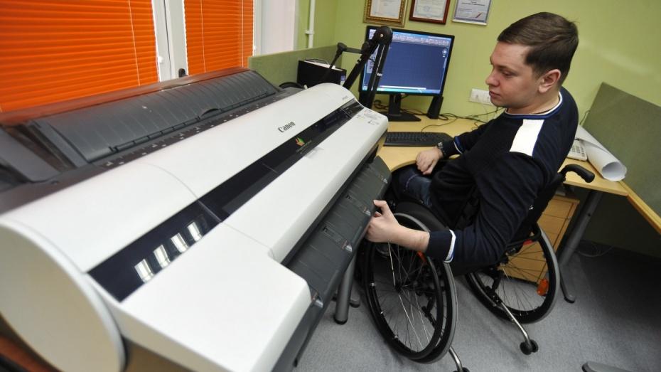 Специалистов с инвалидностью пригласили на воронежский конкурс «Путь к карьере – 2019»