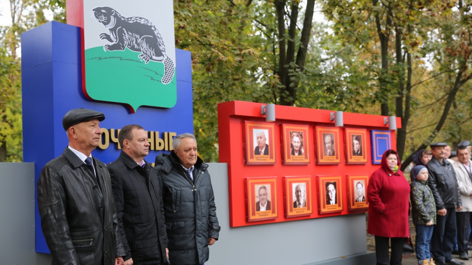 В Боброве установили стелу «Почетные граждане»