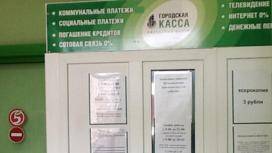 В Воронеже 10 участников «Городской кассы» осудят за аферу на 170 млн рублей