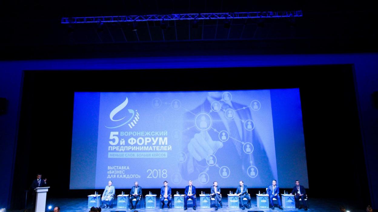 Услышать друг друга. Какие вопросы подняли на 5-м Воронежском форуме предпринимателей