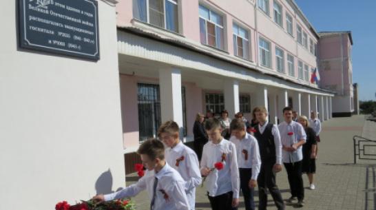 В лискинской школе №17 открыли новую мемориальную доску эвакуационным военным госпиталям