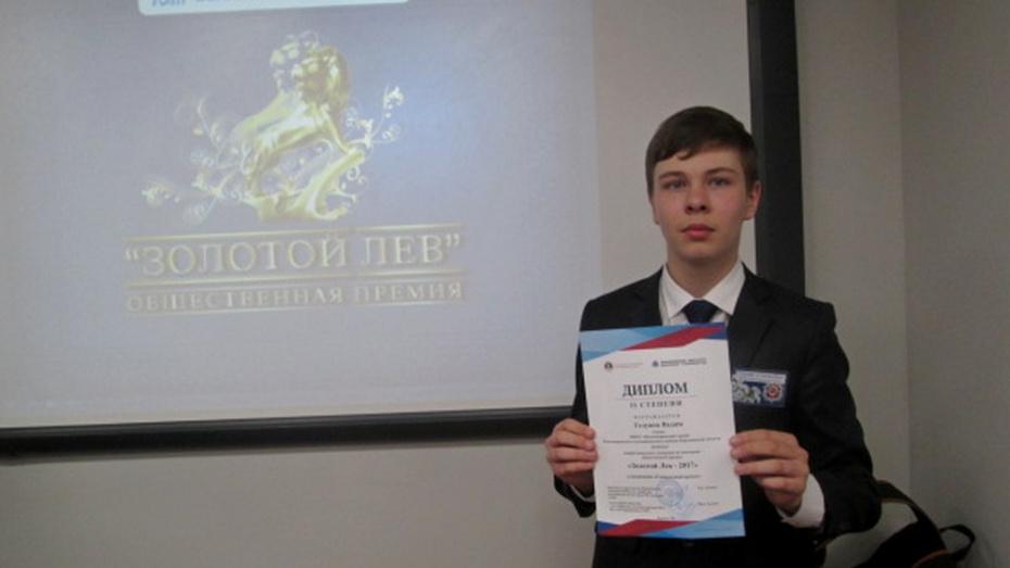 Кантемировец победил во всероссийском конкурсе «Комсомольская юность»