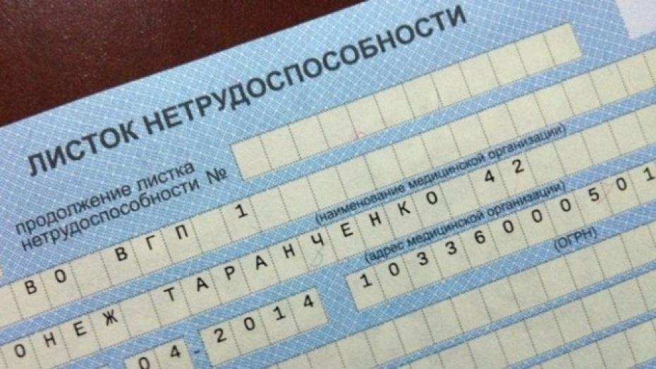 ВВоронежской области будут выдавать электронные больничные