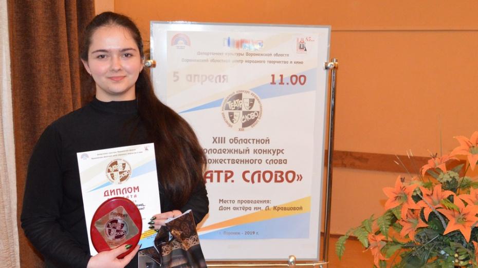 Жительница Нижнедевицка стала лауреатом областного конкурса «Театр. Слово»