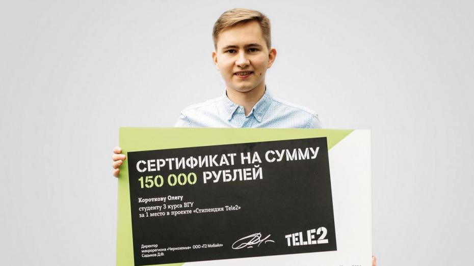 Tele2 наградила студентов Воронежского госуниверситета именными стипендиями