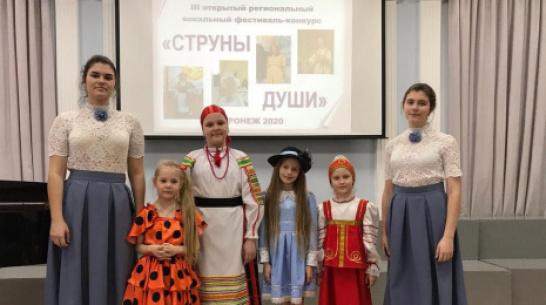 Подгоренские вокалисты стали лауреатами регионального конкурса «Струны души»