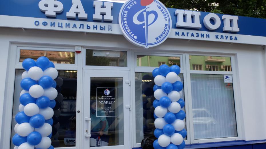 Воронежский «Факел» открыл магазин атрибутики