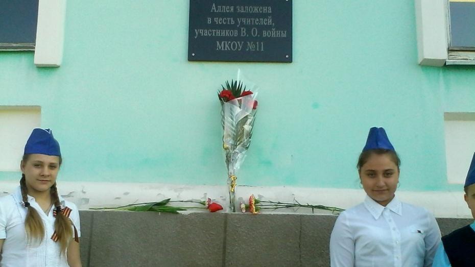 В Лискинской школе открыли мемориальную доску в честь учителей-фронтовиков