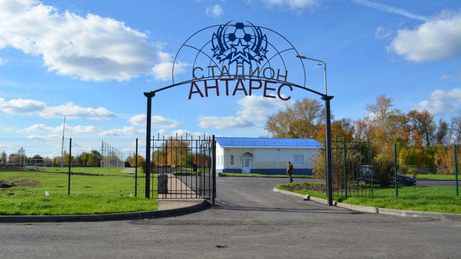 В Воробьевке открыли стадион «Антарес»
