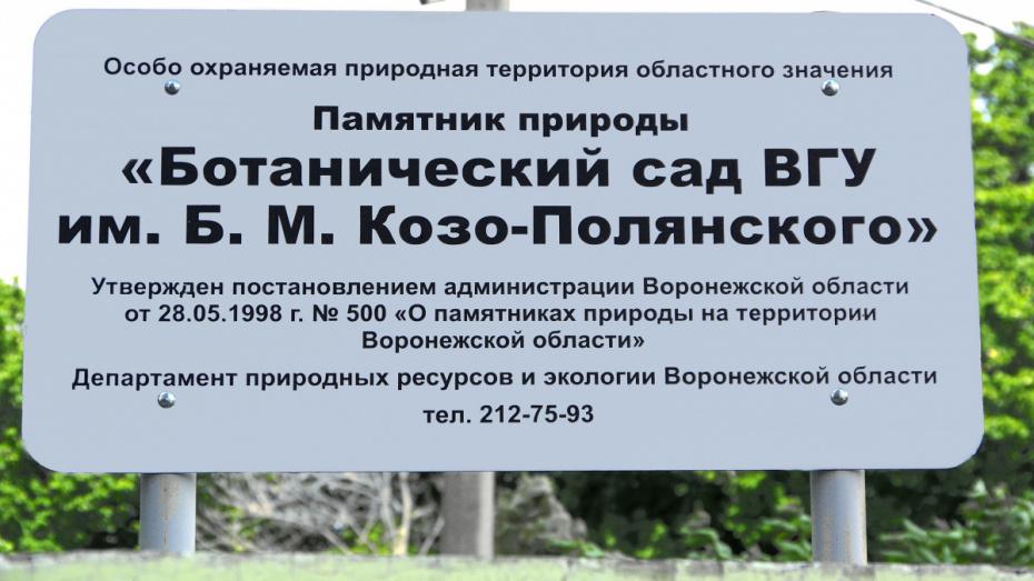 В Воронежской области памятники природы отметят указателями