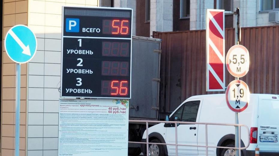 Мэрия Воронежа объявила конкурс насоздание платных парковок